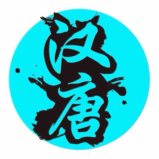 唐山海港汉唐武道馆的企业标志