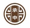 滦州承中医院在唐山人才网(唐山招聘网)的标志