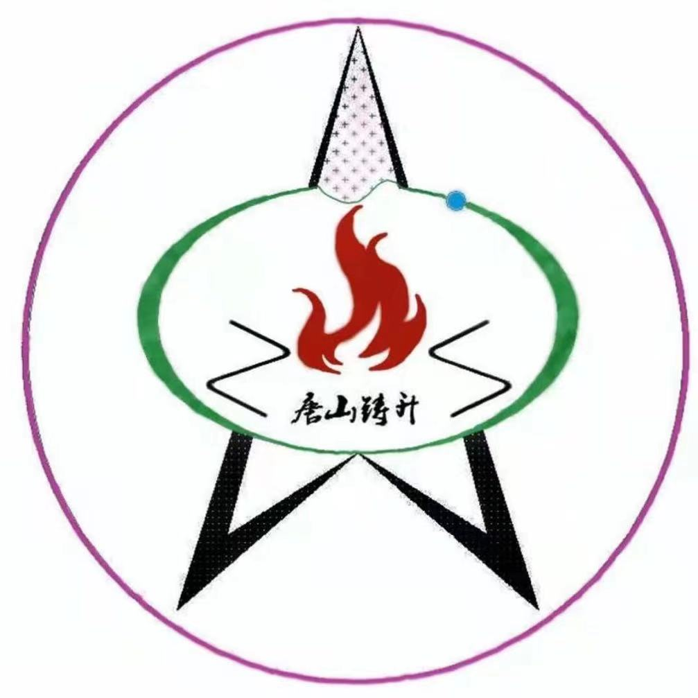 乐亭铸升金属 制品厂的企业标志