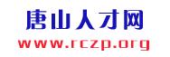 唐山人才网专注于唐山地区的唐山招聘网网站,老牌唐山人才网,值得信赖!每天更新唐山最新招聘信息.